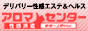 新宿・歌舞伎町 新宿区 回春エステ アロマ性感派遣センター 新宿店